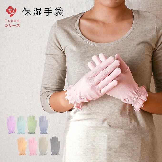 メ椿油保湿手袋