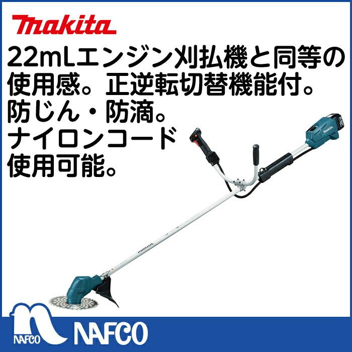 マキタ 充電式草刈機 MUR142UDRF