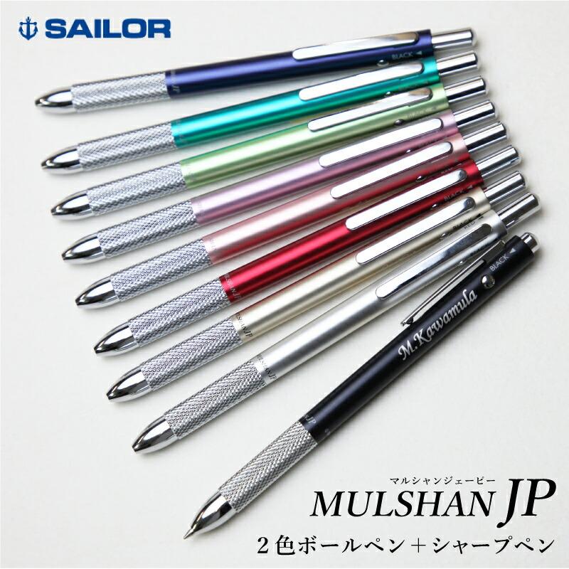 【中3男子へ】高校入学祝いに贈る名入れボールペンを教えて!【予算2,000円】