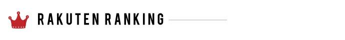 RAKUTEN RUNKING - おもしろ名札工房の楽天ランキング