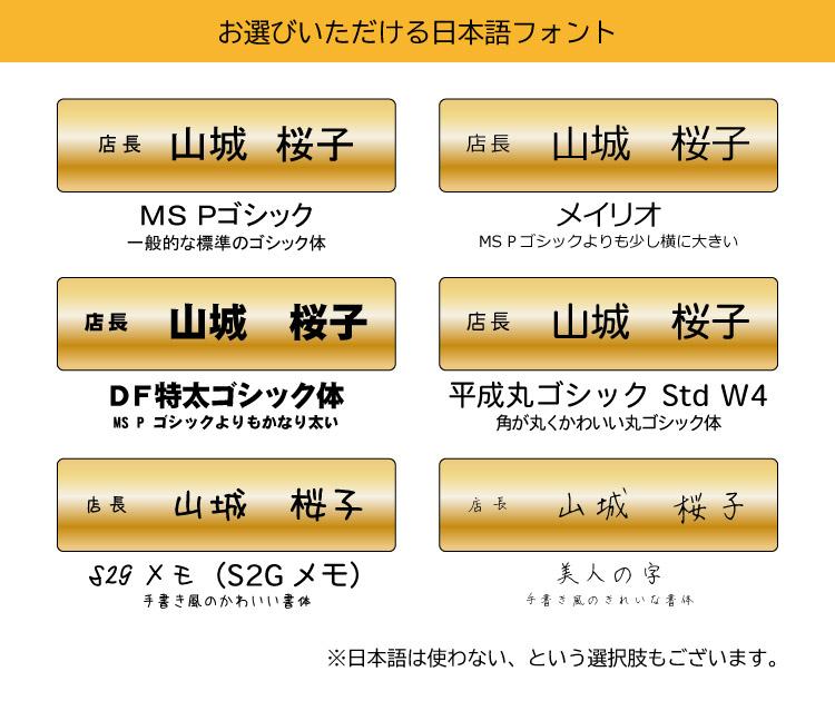 お選びいただける日本語フォント
