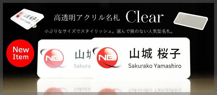 高透明アクリル名札Clear