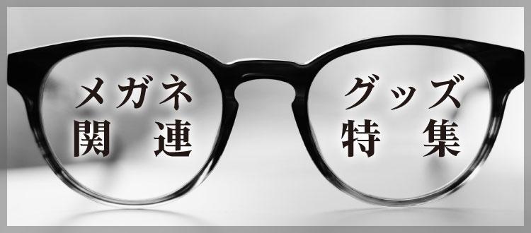 メガネ特集