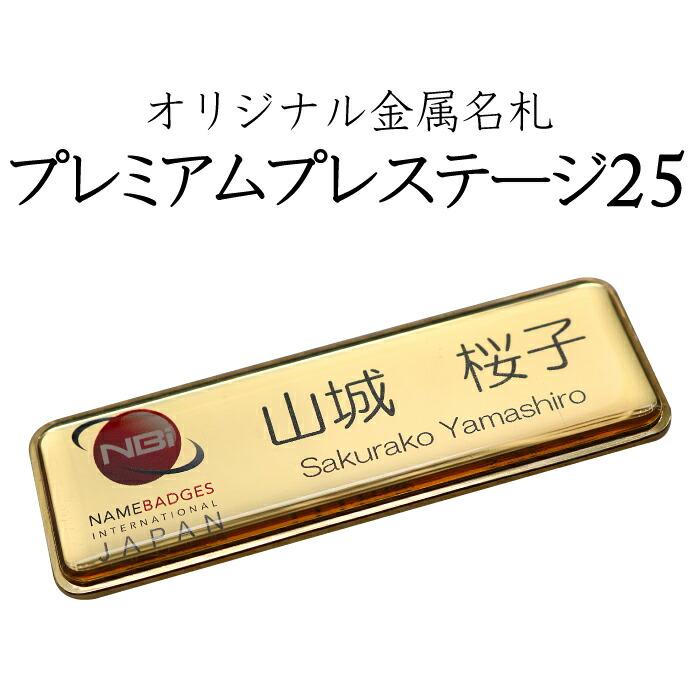 金属名札プレミアムプレステージ25mm
