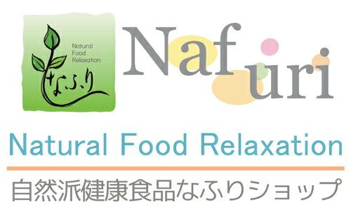 自然派健康食品なふりショップ楽天市場店ロゴ横小