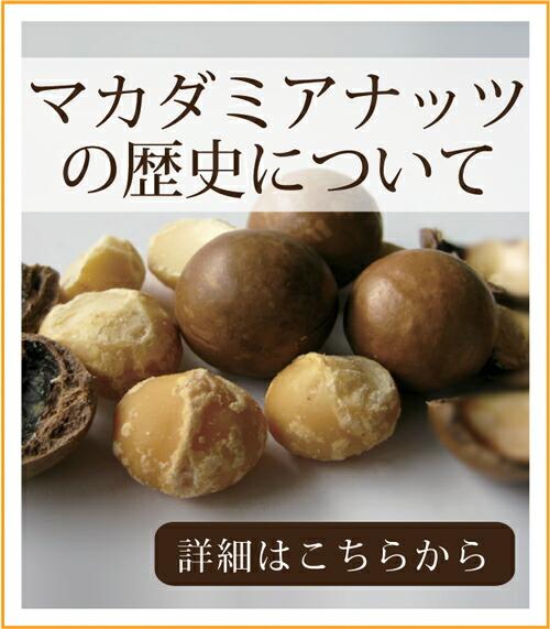 自然派健康食品なふりショップ マカダミアナッツの歴史