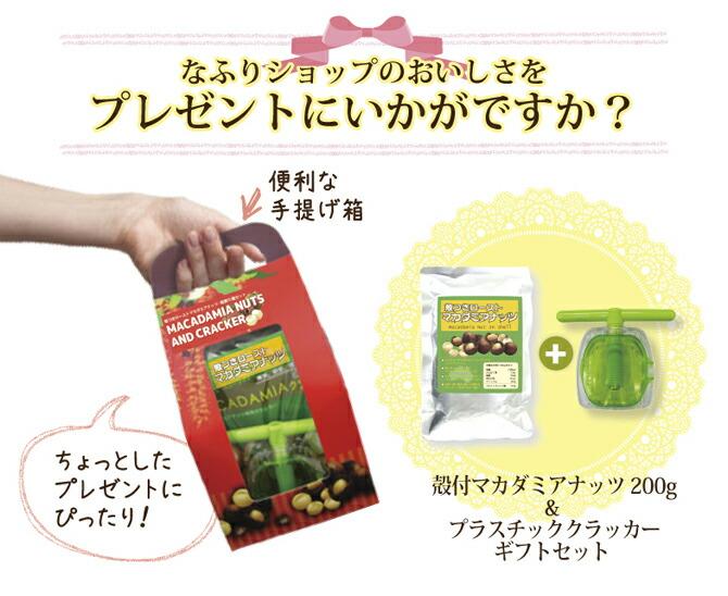 【手提げ箱入り】殻付マカダミアナッツ&クラッカーギフトセット 自然派健康食品なふりショップ