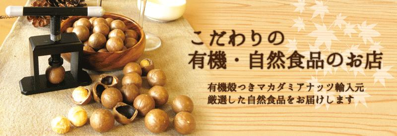 自然派j健康食品なふりショップ楽天店トップページ