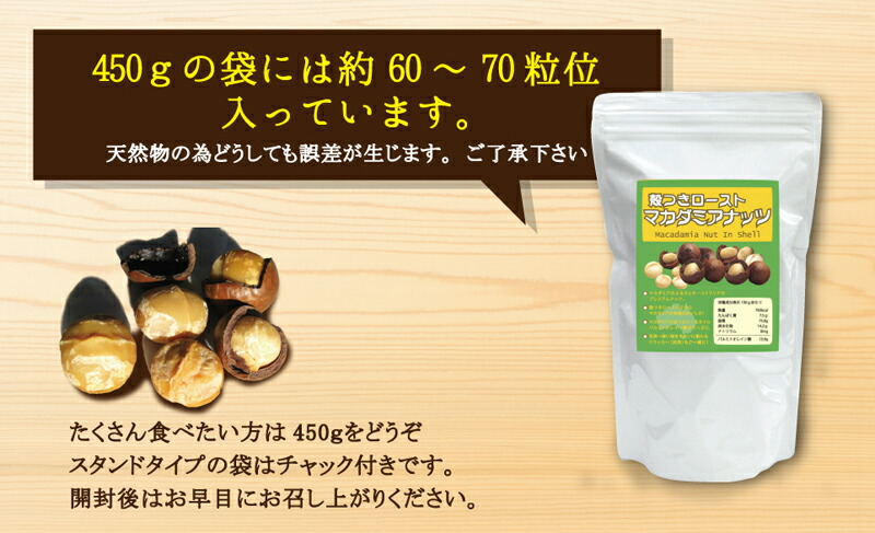 自然派健康食品なふりショップ 殻つきローストマカダミアナッツ 450gの内容量 55粒から60粒入っています。