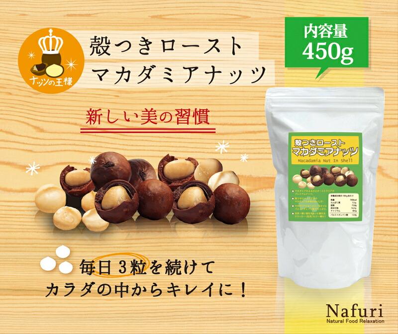 自然派健康食品なふりショップ 殻つきローストマカダミアナッツ
