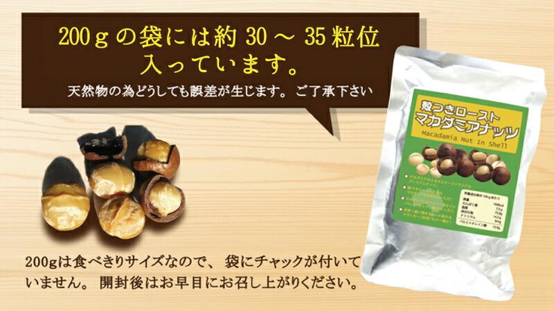 自然派健康食品なふりショップ 殻つきローストマカダミアナッツ 200gの内容量 30粒から35粒入っています。
