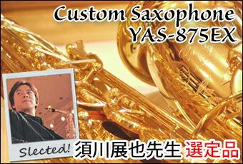 ヤマハ アルトサックス YAS-875EX
