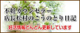松村店長ブログ