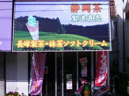 長峰製茶大和店