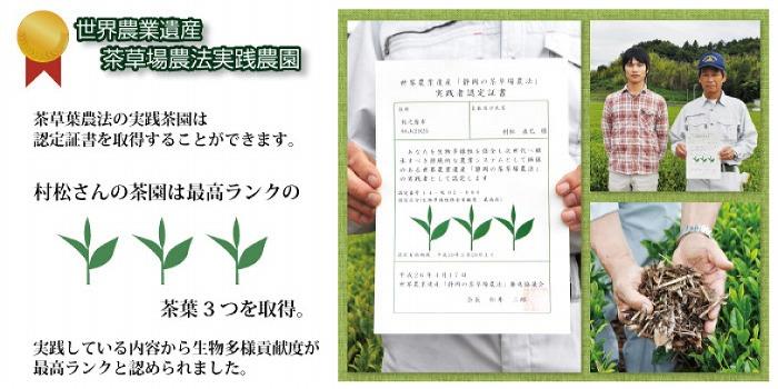 茶草場農法実践者認定書