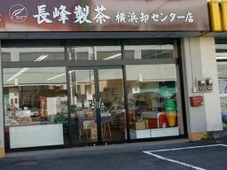 長峰製茶横浜卸センター店