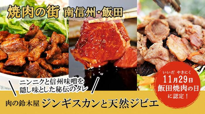 飯田肉の日