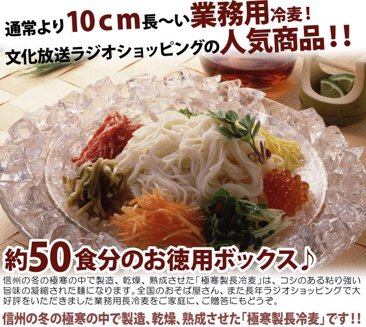 文化放送ラジオショッピングの人気商品!!通常より10cm長~い業務用冷麦!