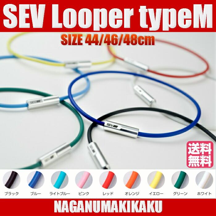SEV Looper typeM