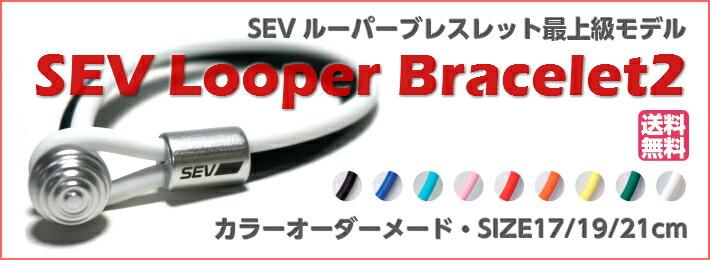 SEV ルーパーブレスレット2