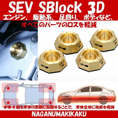 セブ Sブロック 3D SBlock