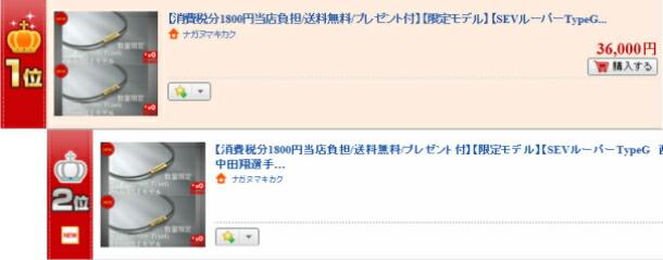 西岡剛選手 中田翔選手