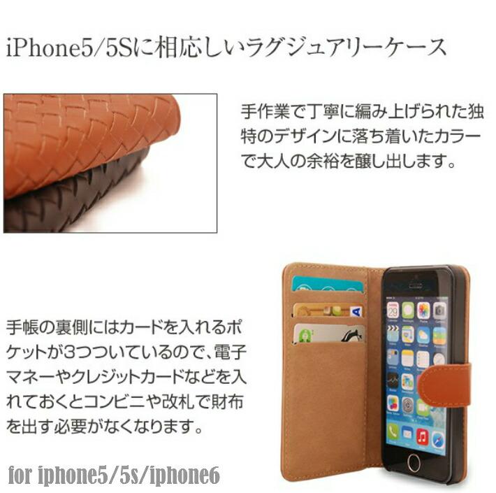 アイフォン編込みレザーケース