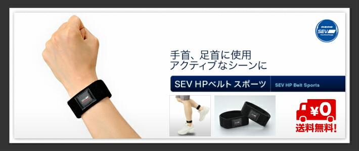SEV セブ HPベルトスポーツ