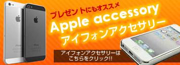 iphone・アイフォンアクセサリーiphone