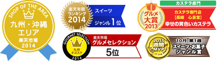We received a variety of awards in the Rakuten Ichiba