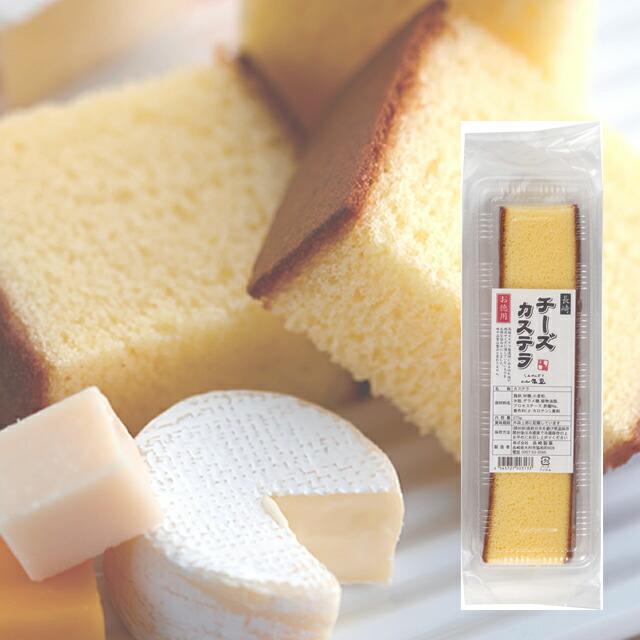 チーズカステラ切り落とし1パック