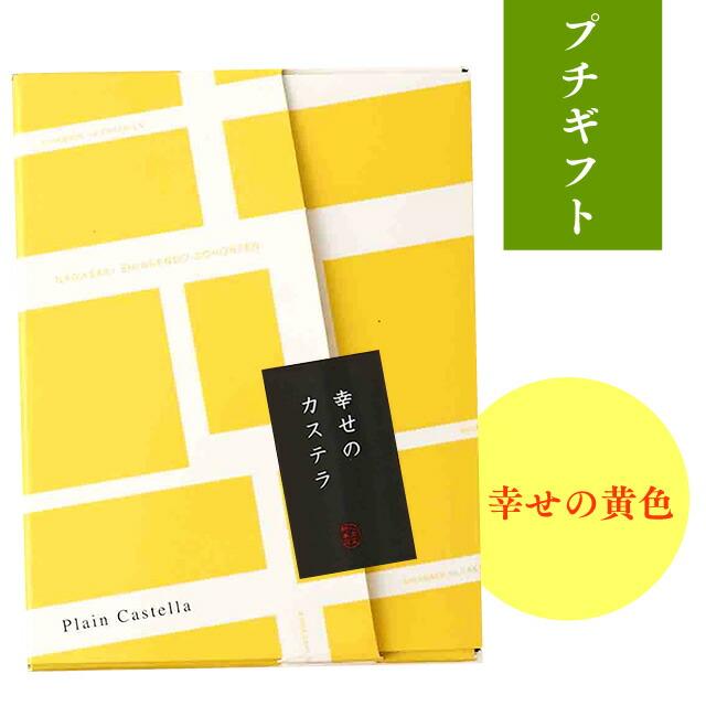 幸せの黄色いカステラ 個包装