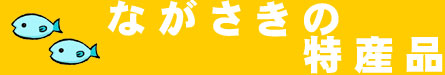 長崎の特産品