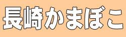 長崎かまぼこ