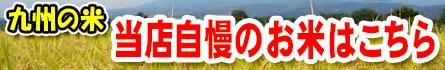 九州のお米バナー