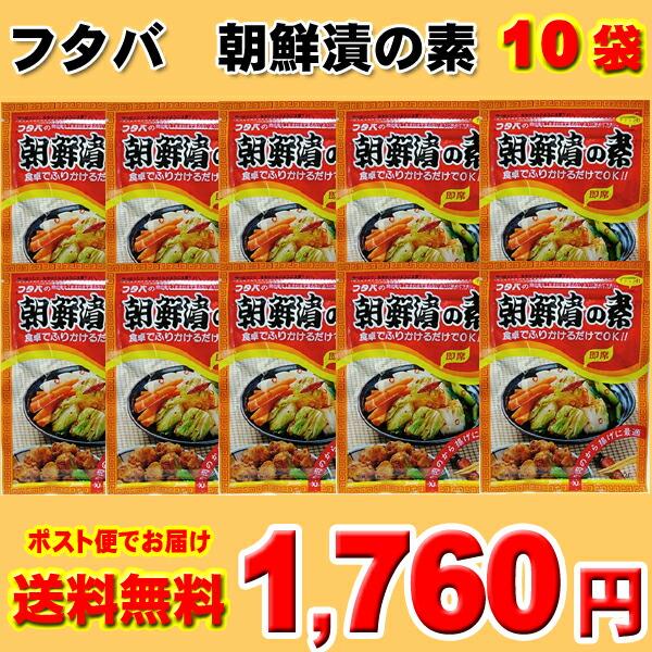 朝鮮漬の素10袋