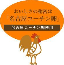 おいしさの秘密は名古屋コーチン卵