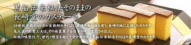 カステラ どら焼き 尾張名古屋 長崎堂