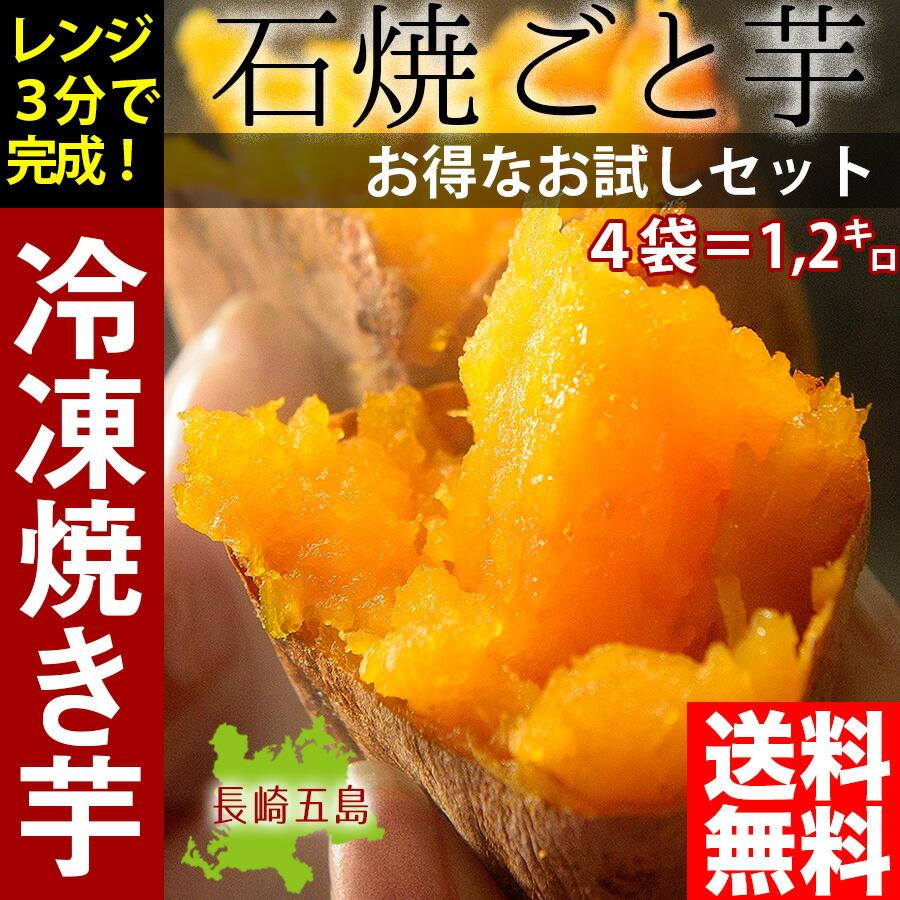 送料無料 冷凍石焼き芋 石焼ごと芋4袋(計1.2kg)お試しセット