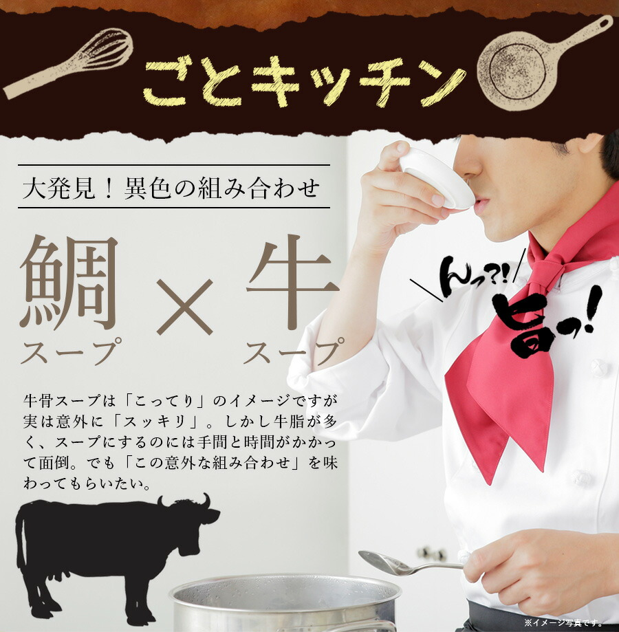 鯛スープ×牛スープ