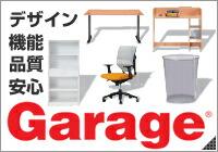 オフィス家具 Garage(ガレージ)