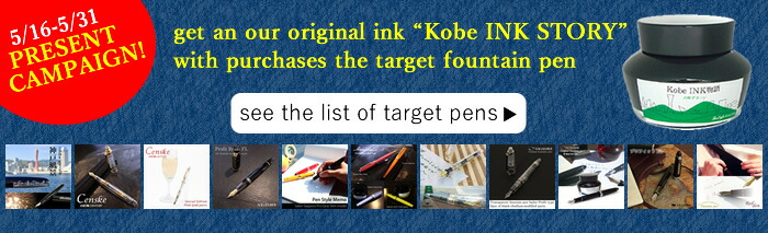 5/16-31Ink present campaign