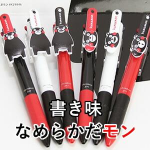 くまモン 3色ボールペン アクロボール