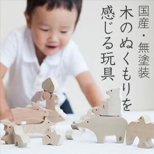 オークヴィレッジ 木の玩具