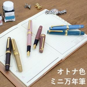 オトナ色ミニ万年筆