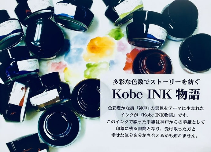 Kobe INK物語イメージ