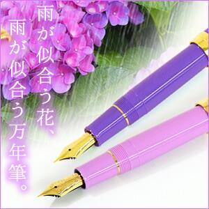 オリジナル万年筆 紫陽花