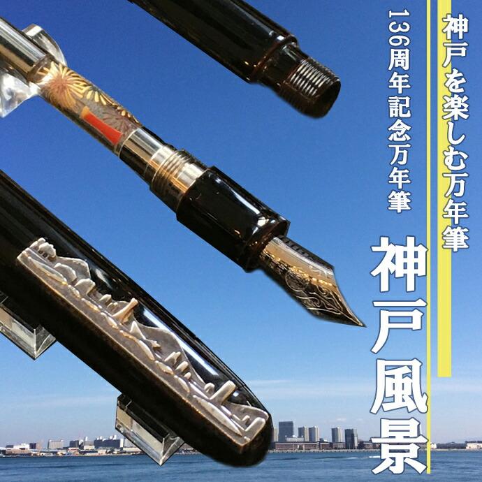 136周年万年筆 神戸風景