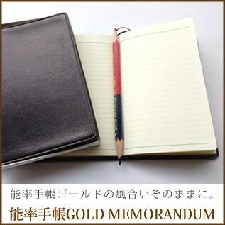 能率手帳GOLD メモランダム