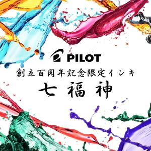 パイロット 七福神